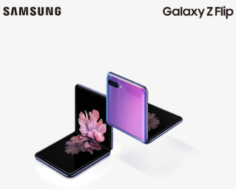 三星Galaxy Z Flip折疊屏手機將于2月20日開始限量開售