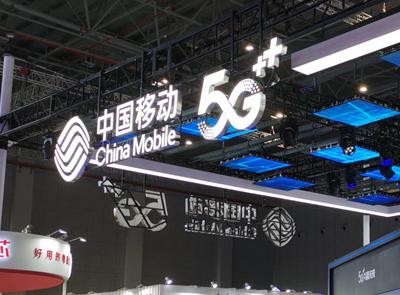 中国移动将会在2020年迎来5G的爆发式的发展