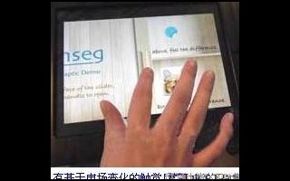 利用微弱電場變化實現面板的多種觸覺技術的介紹