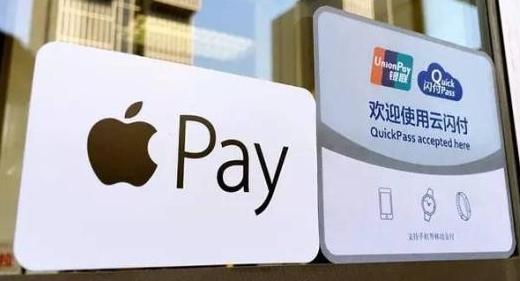 苹果Apple Pay的全球交易额预计到2024...