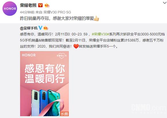 荣耀V30系列手机获得了三大网上平台销量冠军