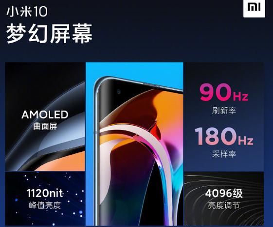 小米10的屏幕配置曝光采用了定制的AMOLED屏幕屏幕刷新率高达90Hz