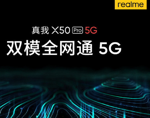realme真我X50 Pro曝光搭载骁龙865移动平台支撑双模5G