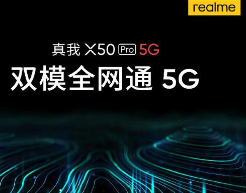 realme真我X50 Pro曝光搭载骁龙865...