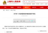 上海市发布《关于进一步加快智慧城市建设的若干意见》