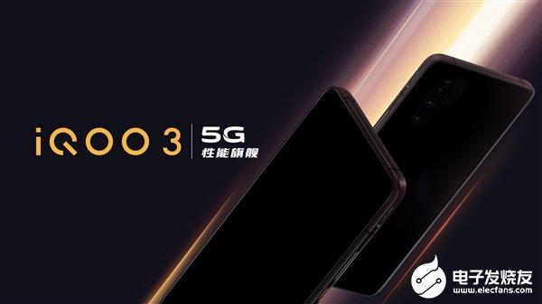 iQOO 3 5G官宣将首发UFS 3.1闪存 且保留3.5mm耳机孔