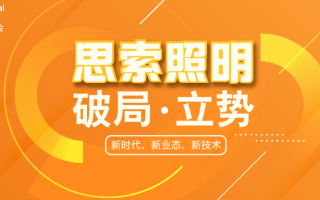 風雨兼程,同行邁進二五載 廣州國際照明展覽會感謝業界支持
