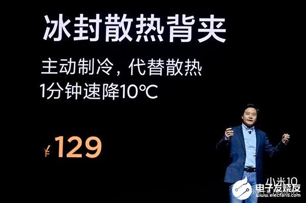 小米冰封散热背夹发布 可让手机一分钟最高降温10度