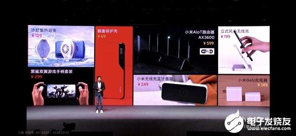 小米10发布会除了手机还有这些配件值得看一看