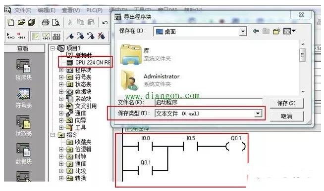 西门子S7200plc软件仿真软件使用方法
