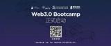 万向区块链实验室与Web3.0基金会等联合推出Web3.0 Bootcamp