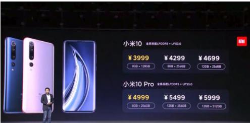 小米10正式发售售价3999元起