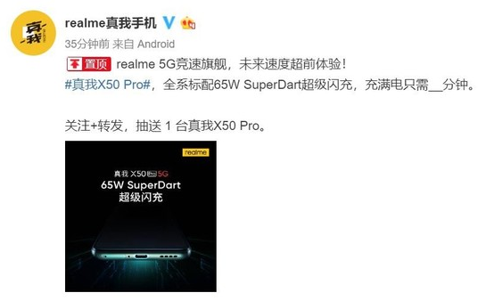 realme真我X50 Pro曝光将全系标配65W SuperDart超级闪充