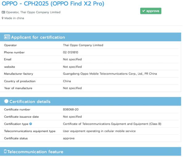 OPPO Find X2 Pro已通過了泰國NBTC認證該機搭載驍龍865處理器