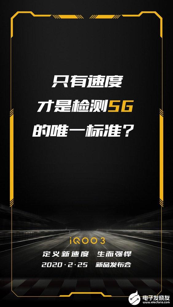 iQOO 3曝光将配备骁龙865移动平台支持双模六频段5G网络