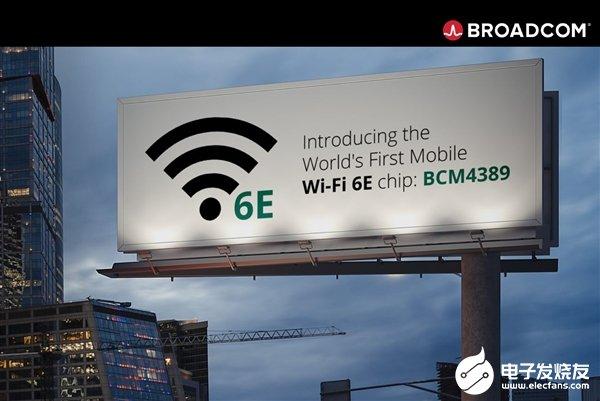 博通发布全球首款面向智能手机移动平台的Wi-Fi 6E芯片组 吞吐带宽提升5倍延迟降低2倍