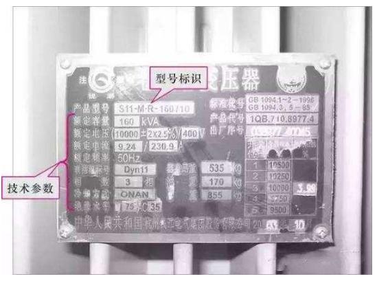 变压器的主要技术参数有哪些