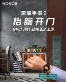 榮耀MagicWatch 2上線NFC門禁卡功能 暫僅支持未經加密過且頻率為13.56MHz的門卡
