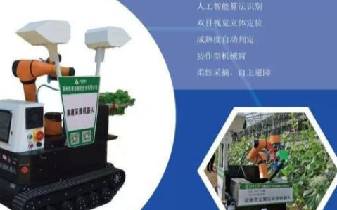 智能技术打造农业机器人,助力农业智能化转型