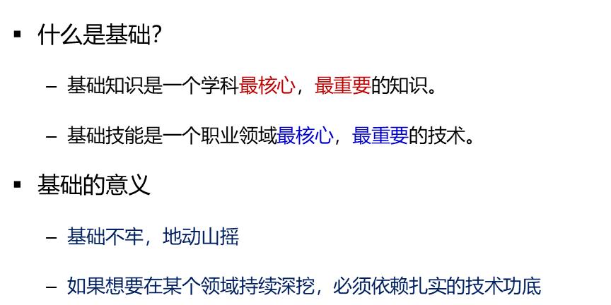 狄泰軟件唐佐林介紹為什么要學習c/c++