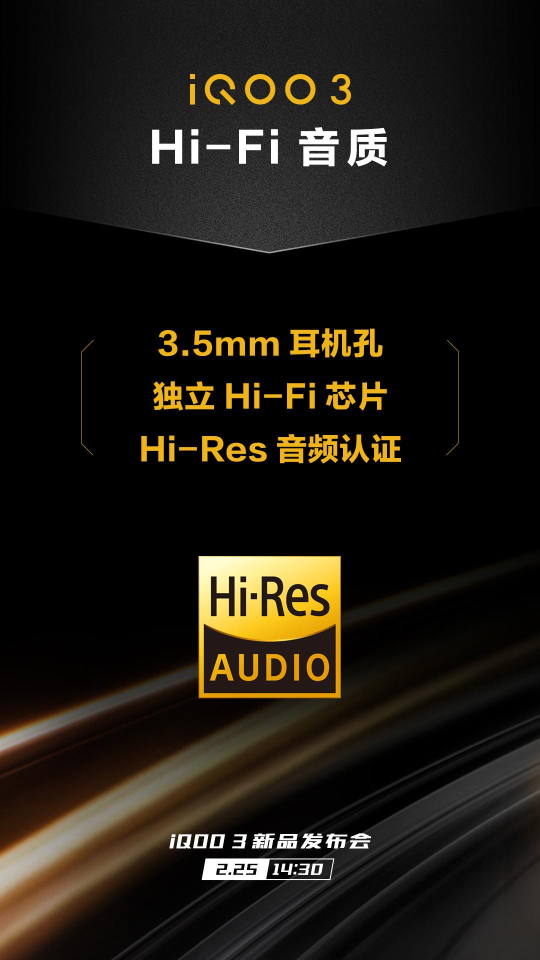 3.5mm耳机孔+独立解码芯片�羁招朽�喃自�Z道」 iQOO 3聆听Hi-Fi音质表现