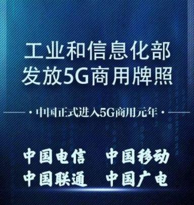 中国的5G建设还处于初级阶段,5G基站数量还比较少