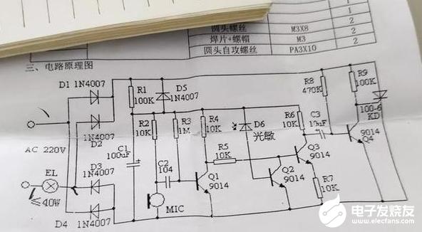 聲光控燈電路原理分析