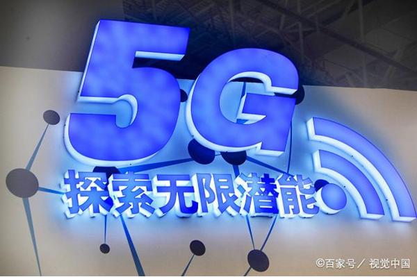 """推动5G市场发展并不是""""开玩笑""""!"""
