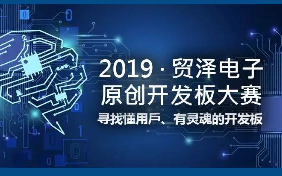 貿澤電子首屆原創開發板大賽落幕,為本土創新賦能
