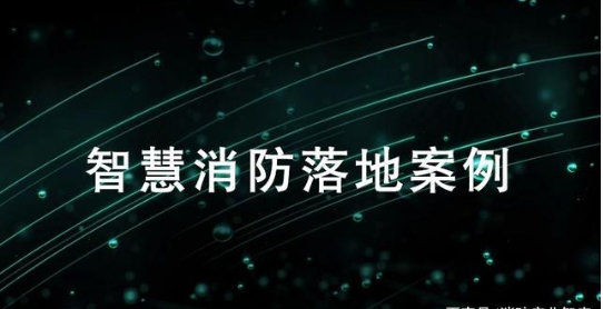 北京、四川、甘肃、湖南4省(市)的智慧消防建设案...