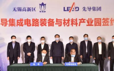 投資150億元 無錫先導集成電路裝備與材料產業園完成簽約