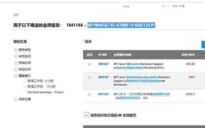 惠普新款Probook 445G7曝光,搭载AMD 7nm工艺移动处理器