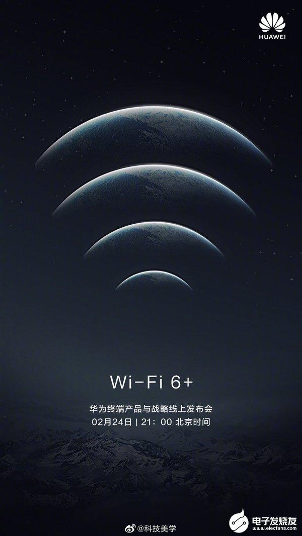 华为自研WiFi 6+技术有哪些值得期待的地方
