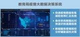 """锐捷网络推出""""教育局疫情大数据决策系统"""""""