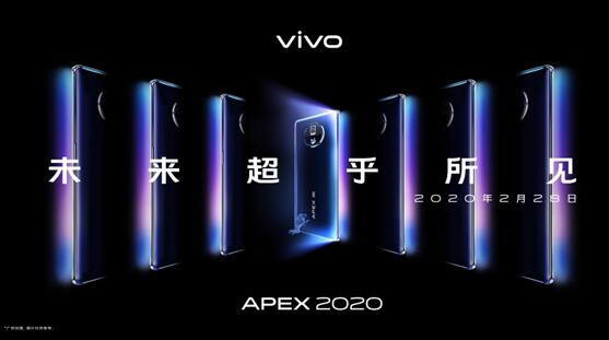 Vision Beyond未來超乎所見vivo新一代概念機APEX 2020將于2月28日線上發布