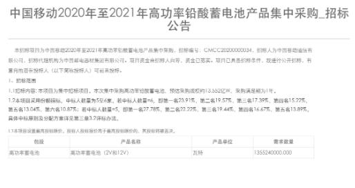 中国移动正式发布2020-2021年高功率铅酸蓄电池产品采购招标公告