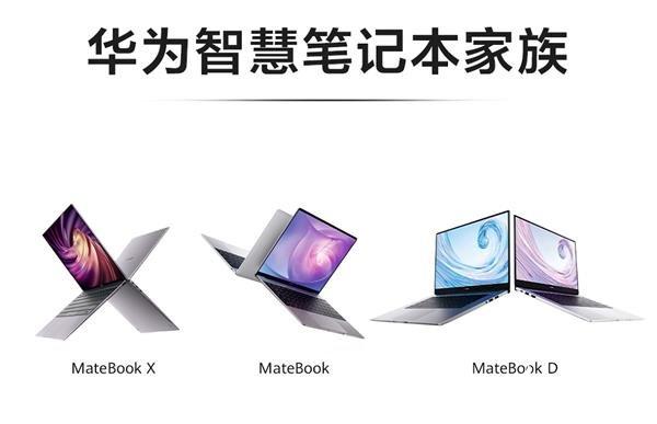 华为MateBook X Pro 2020有哪些值得关注的地方