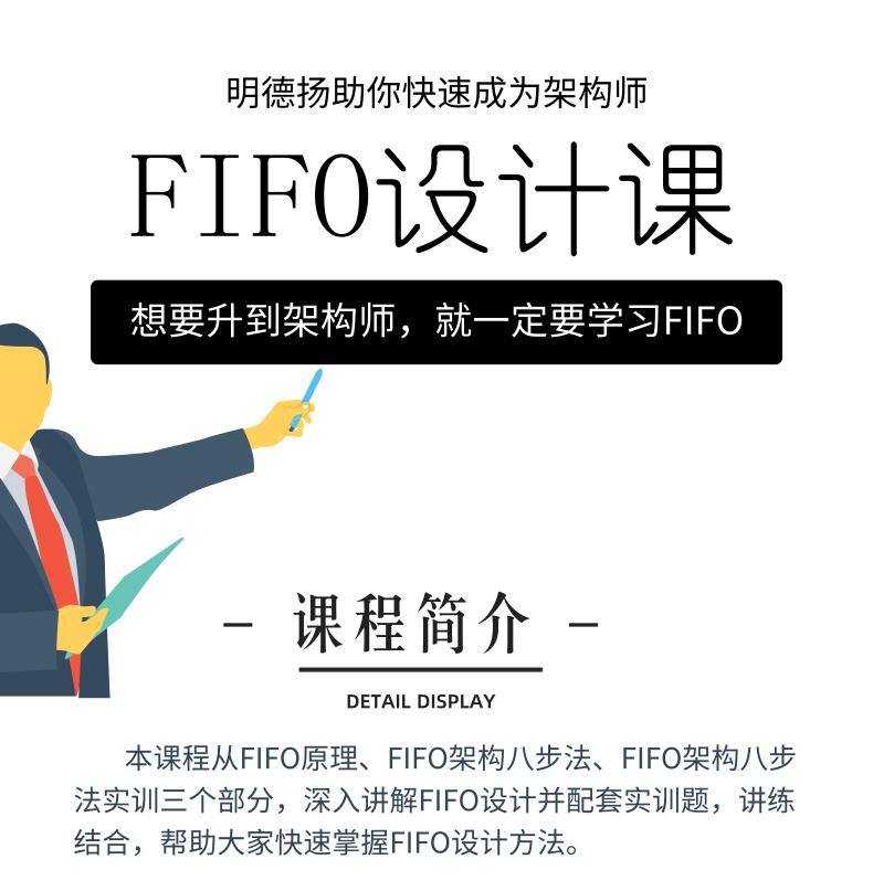 FIFO2.jpg