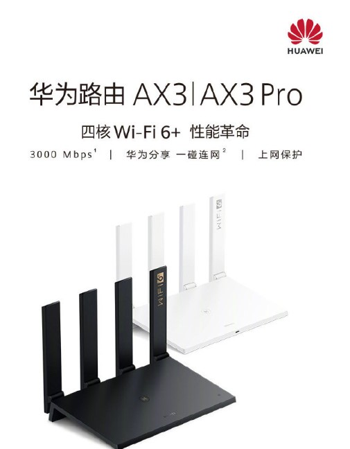 华为发布自研WiFi 6+技术,将用于智能终端设备