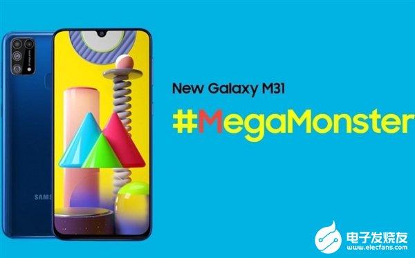 三星Galaxy M31正式发布 起售价约合人民币1456元