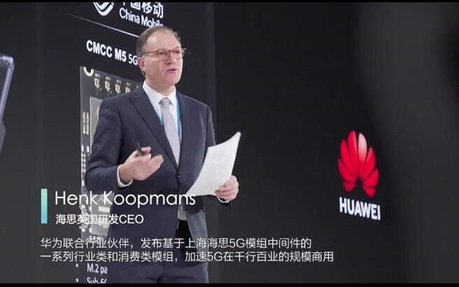 华为5G芯片首次对外销售!5G模组向多个行业渗透...