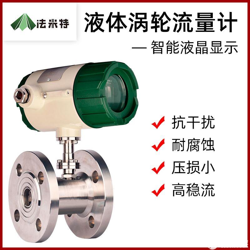 卫生型液体涡轮流量计的故障与维修解决方法