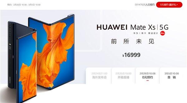 华为Mate Xs预约人数已超过14.7万人 国行售价依然保持16999元