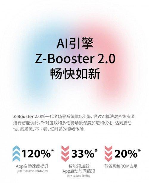 中兴天机Axon 5G游戏体验,搭载全场景系统优化引擎Z-Booster2.0