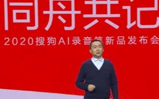 搜狗推出多款新品AI录音笔,实时转写准确率达98...