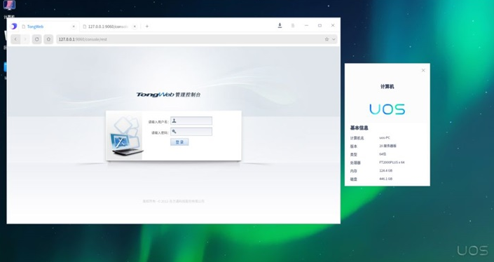 统一操作系统UOS与东方通TongWeb兼容性适配工作完成