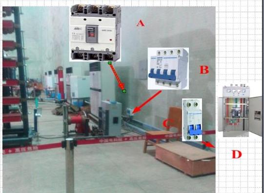 低压断路器在高压试验室中的应用