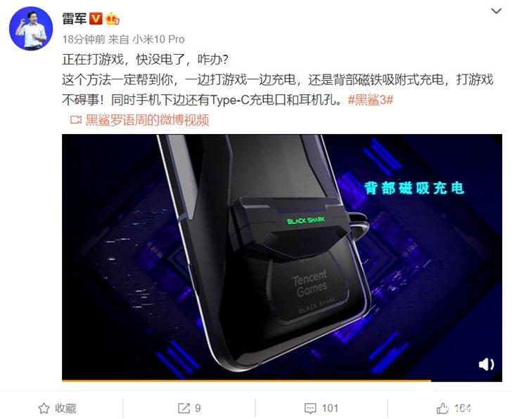 黑鲨游戏手机3可实现磁吸充电,还配备Type-C接口