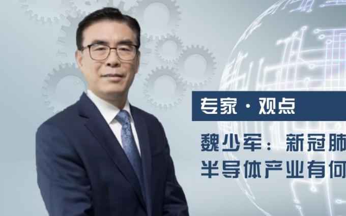 魏少军:新冠肺炎疫情对国内半导体产业有何影响?