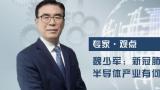 魏少軍:新冠肺炎疫情對國內半導體產業有何影響?
